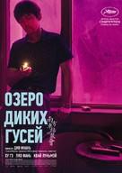 Nan Fang Che Zhan De Ju Hui - Russian Movie Poster (xs thumbnail)