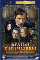 Bratya Karamazovy - Russian DVD movie cover (xs thumbnail)