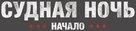 The First Purge - Russian Logo (xs thumbnail)