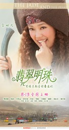 Fei tsui ming chu - Chinese Movie Poster (xs thumbnail)