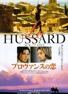 Le hussard sur le toit - Japanese Movie Poster (xs thumbnail)