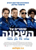 The Watch - Israeli Movie Poster (xs thumbnail)