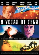 I Melt with You - Russian Movie Poster (xs thumbnail)