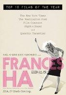 Frances Ha - South Korean Movie Poster (xs thumbnail)
