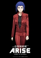 Ghost in the Shell Arise - Border 1: Ghost Pain - Japanese Movie Poster (xs thumbnail)