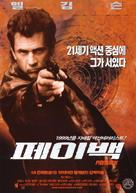 Payback - South Korean Movie Poster (xs thumbnail)