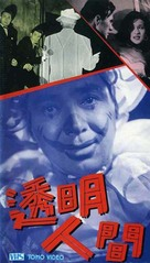 Tomei ningen - Japanese Movie Cover (xs thumbnail)