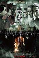 Feng sheng - Taiwanese Movie Poster (xs thumbnail)