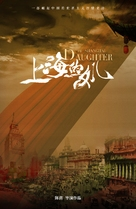 Daughter of Shanghai - Chinese Movie Poster (xs thumbnail)