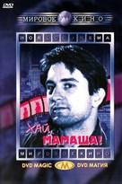 Hi, Mom! - Russian DVD movie cover (xs thumbnail)
