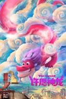 Wish Dragon - Chinese Movie Cover (xs thumbnail)