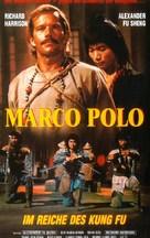 Ma ko Po lo - German Movie Cover (xs thumbnail)
