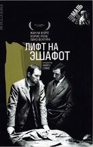 Ascenseur pour l'échafaud - Russian Movie Poster (xs thumbnail)