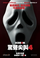 Scream 4 - Taiwanese Movie Poster (xs thumbnail)
