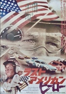 The Last American Hero - Japanese Movie Poster (xs thumbnail)