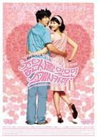 Joheun saram isseumyeon sogae shikeojwo - South Korean poster (xs thumbnail)