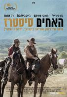 The Sisters Brothers - Israeli Movie Poster (xs thumbnail)