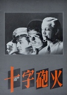 Crossfire - Japanese Movie Poster (xs thumbnail)