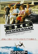 Big Wednesday - South Korean Movie Poster (xs thumbnail)