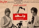 The Go-Between - Iranian Movie Poster (xs thumbnail)