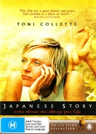 Japanese Story - Australian Movie Cover (xs thumbnail)