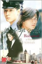 Bishonen - poster (xs thumbnail)