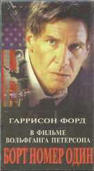 Air Force One - Russian Movie Cover (xs thumbnail)