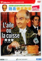 Aile ou la cuisse, L' - Chinese Movie Cover (xs thumbnail)