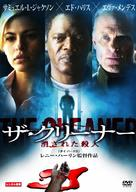 Cleaner - Japanese Movie Cover (xs thumbnail)