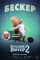Peter Rabbit 2: The Runaway - Russian Movie Poster (xs thumbnail)