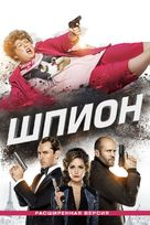 Spy - Russian Movie Poster (xs thumbnail)