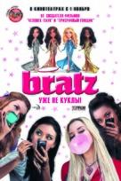 Bratz - Russian poster (xs thumbnail)