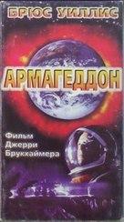 Armageddon - Russian VHS cover (xs thumbnail)