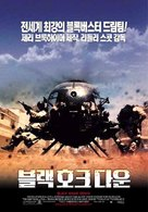 Black Hawk Down - South Korean Movie Poster (xs thumbnail)