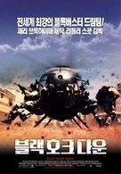 Black Hawk Down - South Korean Movie Poster (xs thumbnail)