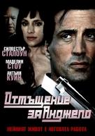 Avenging Angelo - Bulgarian DVD cover (xs thumbnail)