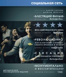 The Social Network - Russian Blu-Ray movie cover (xs thumbnail)