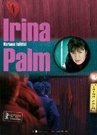 Irina Palm - Movie Poster (xs thumbnail)