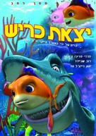 Shark Bait - Israeli DVD cover (xs thumbnail)
