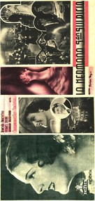 La hermana San Sulpicio - Spanish Movie Poster (xs thumbnail)