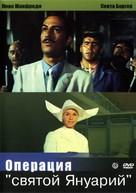Operazione San Gennaro - Russian Movie Cover (xs thumbnail)