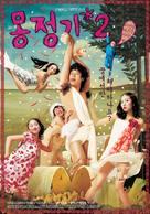 Wet Dreams 2 - South Korean Movie Poster (xs thumbnail)