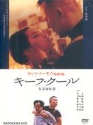 You hua hao hao shuo - Japanese poster (xs thumbnail)