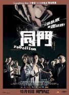 Tung moon - Hong Kong Movie Poster (xs thumbnail)