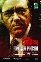 Margin Call - Russian Character movie poster (xs thumbnail)