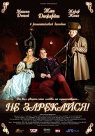 Il ne faut jurer... de rien! - Russian poster (xs thumbnail)