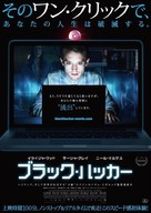 Open Windows - Japanese Movie Poster (xs thumbnail)