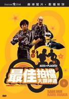 Zuijia paidang daxian shentong - Chinese DVD cover (xs thumbnail)