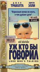 Look Who's Talking - Russian Movie Cover (xs thumbnail)