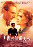 The White Countess - Japanese Movie Poster (xs thumbnail)